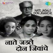 Naate Jadale Don Jeevanche Mar Songs