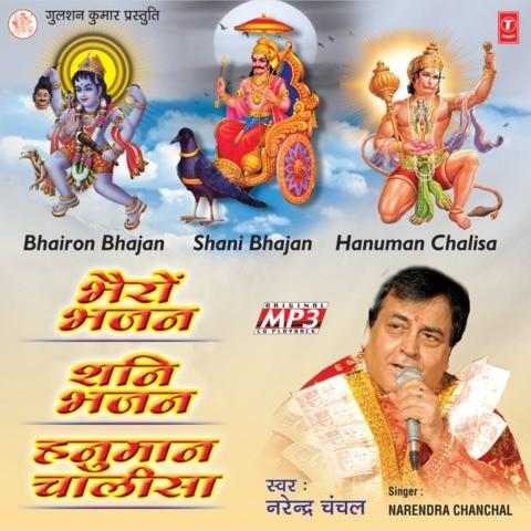 shani chalisa pdf free download