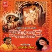 Kabhi Mehandipur Ke Balaji Banke Kabhi Salasar Ke Balaji Banke Songs