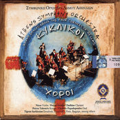 Round Dances From The Four Corners Of Hellas Songs