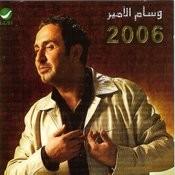 Banat Al Jamea'Ah Song