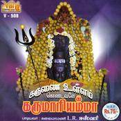 Karunai Ullam Kondavale Karumariamma (L.R.Easwari) Songs