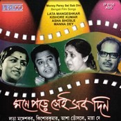 Money Parey Sei Sab Din (bengali Film Anusandhan) Songs