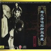 Classic Collection Of Mei Lanfang: Vol. 13 (Mei Lanfang Chang Qiang Zhen Cang Ban Shi San) Songs