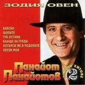 Yordanov Den Song