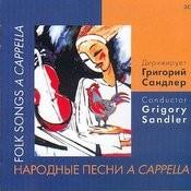 Folk Songs A Capella Songs