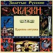 Golden Russian Tales. Carevna-Ljagushka Songs