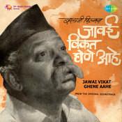 Jawai Vikat Ghene Aahe Mar 1973 Songs