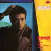Shuo Ai Jiu Ai Songs