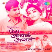 Prem Andhale Aste Songs