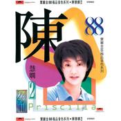 Ban Li Jin 88 Ji Pin Yin Se Xi Lie - Priscilla Chan II Songs