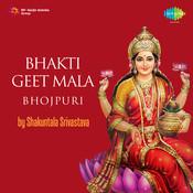 Bhakti Geet Mala Songs
