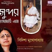 Sundar Tomari Naam Songs