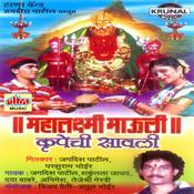 Mahalaxmi Mauli Krupechi Savli Songs