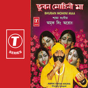 Bhuban Mohini Maa Songs