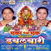Ek Peksha Ek Mahilanchi Doublebari Songs