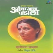 Aamba Aala Padala Songs