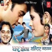 Ghar Hola Mandir Jaisan Songs