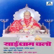Saidhaam Chalo Songs