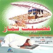 Fajil- Te- Namaz Aur Padhne Ka Tarika Songs