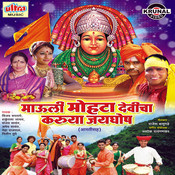 Mauli Mohata Devicha Karuya Jayghosh Songs