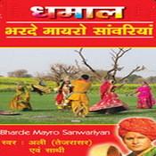 Bhardo Mahro Sanwariya Songs
