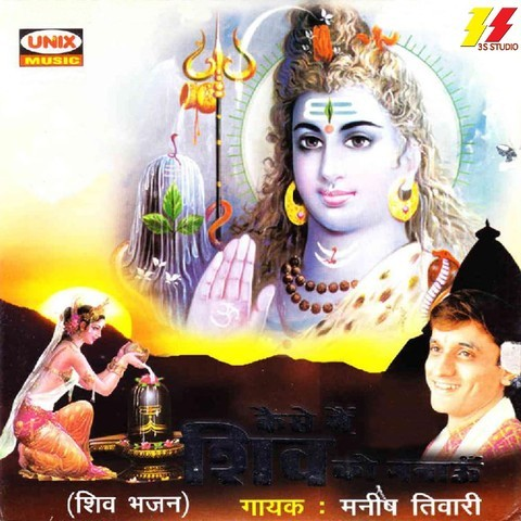 Kaise main shiv ko manaau mp3 song download kaise main for Bedroom ko kaise sajaye
