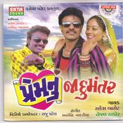 Prem Nu Jadu Mantar Songs