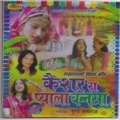 Keshar Ra Pyala Bannsa  Songs