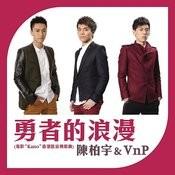 Yong Zhe De Langman Songs