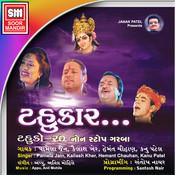 Amar Tu Rakhaje Song