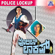 Police Lockup (Original Motion Picture Soundtrack) Songs