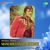 Manushulantha Okkate Songs