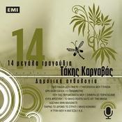 14 Megala Tragoudia - Takis Karnavas Songs