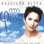 Sto Fos (In The Light) Songs