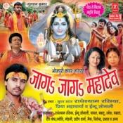 Jaag Jaag Mahadev Songs