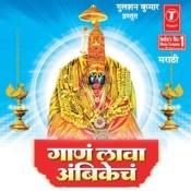Gaan Lava Ambikech (Tuljabhawanichi Bhakti Geete) Songs