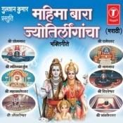 Mahima Bara Jyotirlingacha Songs