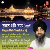 gagan mein thaal aarti mp3