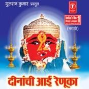 Durge Durgat Bhaari Aarti Mp3 Song Download Deenanchi Aai Renuka Durge Durgat Bhaari Aarti Marathi Song By Anuradha Paudwal On Gaana Com