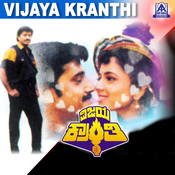 Vijaya Kranthi (Original Motion Picture Soundtrack) Songs