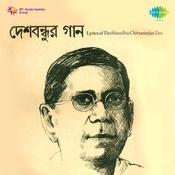 Deshbandhur Gaan Lyric Of Deshbandhu Songs