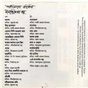 N Basu Abrittiloker Monikothai Songs