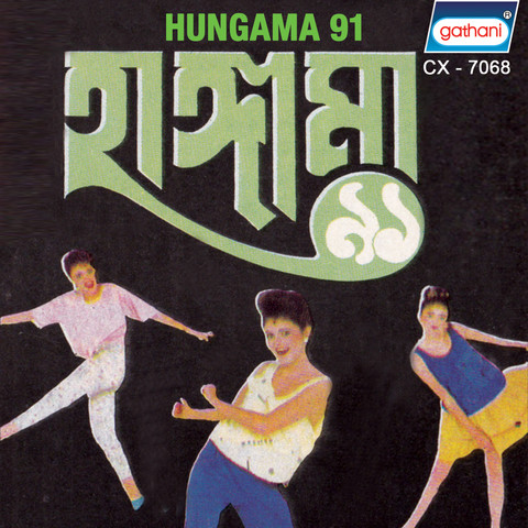 hungama 91 songs download hungama 91 mp3 bengali songs