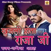 Khujli Hota Jogad Me Song