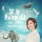 Dan Shen Dong Wu Yuan Songs