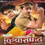 Vishwasghaat Songs