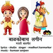 Balkobacha Lagin Madhuri Karmarkar Full Mp3 Song