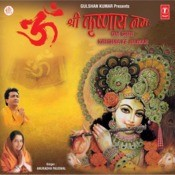 Om Shree Krishnaye Namah Songs