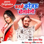 Kehke Karejau Bolaweli Shankar Singh Full Mp3 Song